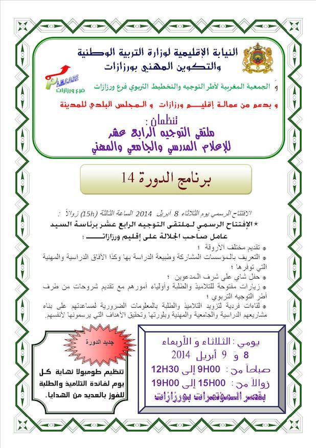 برنامج ملتقى التوجيه الدورة 14