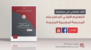 المجلس الأعلى للتعليم: البث المباشر للقاء التواصلي في موضوع: التعليم الأولي أساس بناء المدرسة المغربية الجديدة