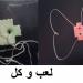 ألعاب شعبية  لأطفال المغرب مهددة بالانقراض