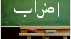 قطاع التعليم: إضراب وطني الأربعاء 20 فبراير 2019 ومسيرة ممركزة بالرباط.