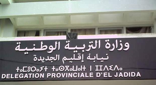 التنسيق النقابي بالجديدة يعلن الجمعة 28 يوليوز الجاري يوم حداد مع تنفيذ اعتصام أمام مكتب المدير الإقليمي