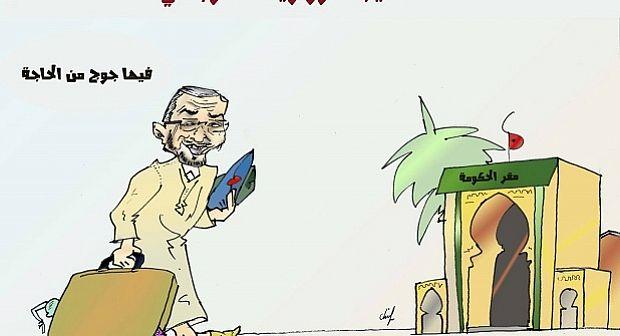 كاريكاتور: الحقيبة الوزارية للشوباني