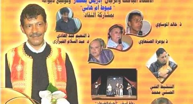 حفل تكريم أحد الشعراء الزجالين بأسفي