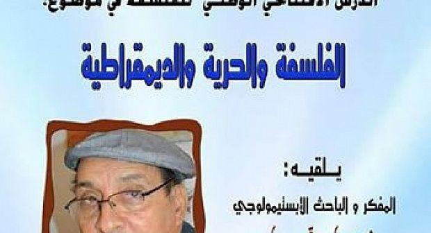 الجمعية المغربية لمدرسي الفلسفة تحتفل باليوم العالمي للفلسفة