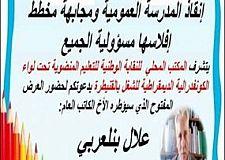 """بلعربي في عرض مفتوح بالقنيطرة """"إنقاذ المدرسة العمومية ومجابهة مخطط إفلاسها مسؤولية الجميع """"."""