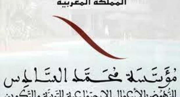 خدمات إضافية أخرى من مؤسسة محمد السادس للأعمال الاجتماعية لفائدة شغيلة التعليم