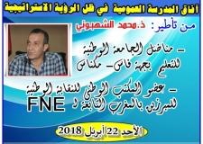 جرف الملحة: الجامعة الوطنية للتعليم (FNE) يعقد جمعا عاما يوم 22 ابريل 2018