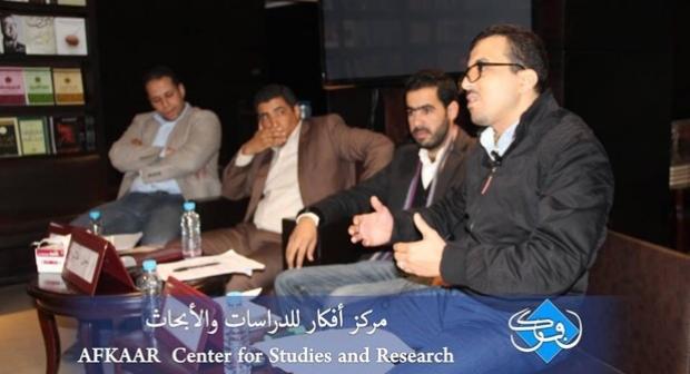 البيضاء: مركز أفكار للدراسات و الأبحاث ينظم يومين دراسيين حول هذا الموضوع..