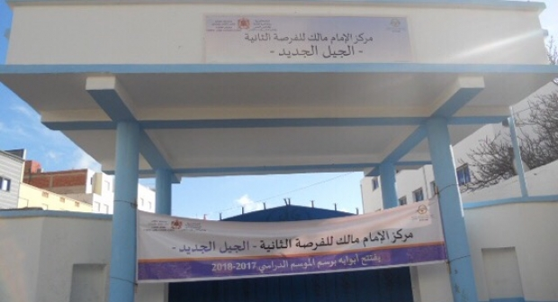 مديرية الناظور: افتتاح الدراسة بمركز الإمام مالك الفرصة الثانية