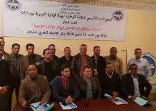 ورزازات: تأسيس النقابة الوطنية لأطر الإدارة التربوية تابعة للاتحاد المغربي للشغل