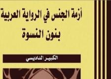 """الحداثة النقدية في كتاب """"أزمة الجنس في الرواية العربية بنون النسوة"""" لعبد الكبير الداديسي"""