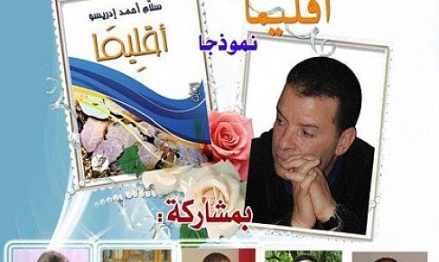 مكناس: المركز المغربي للأبحاث حول المدرسة يحتفي بالأستاذ سلام أحمد إدريسو