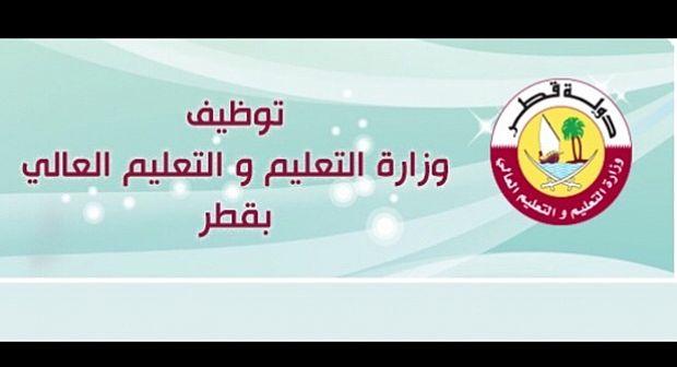 قطر تطلب مدرّسين براتب 4000 دولار في مختلف التخصصات..