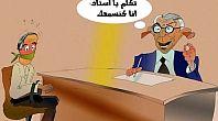 كاريكاتور: مشاورات المجلس الأعلى للتعليم