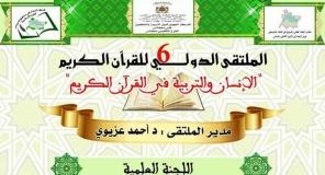 مختبر البحث العلمي و التربوي بمكناس ينظم الملتقى الدولي السادس للقرآن الكريم..
