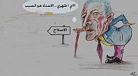 كاريكاتور: بلمختار يحمل الأستاذ المسؤولية!!