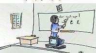"""إدماج """"المعلوميات"""" في المدرسة المغربية"""
