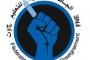 رسالة احتجاج من التوجه الديمقراطي إلى الوزير أمزازي