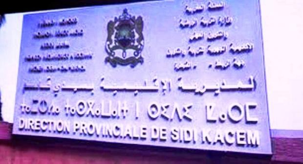 سيدي قاسم : هل قدر المديرية الإقليمية لوزارة التربية الوطنية أن تبقى فيها دار لقمان على حالها ؟