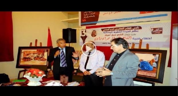 أسفي: الخيمة الشعرية الرمضانية لنادي القلم المغربي + فيديو