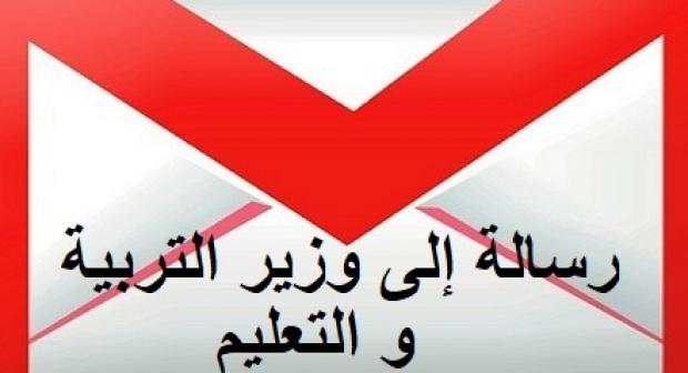 FNE و FDT: رسالة إلى وزير التعليم و احتجاج ومطالبة بسحب مشروع النظام الأساسي الخاص بموظفي الأكاديميات