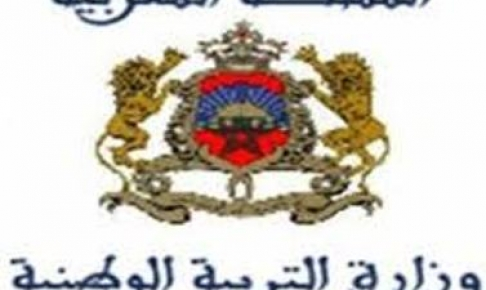 وزارة التعليم:  بلاغ توضيحي حول نتائج الباكلوريا 2018 – 19 يونيو 2018