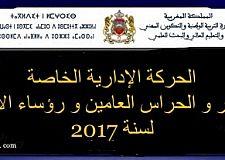 الحركة الإدارية للناظر و الحارس العام إعدادي و ثانوي 2017
