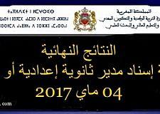 نتائج إسناد مدير ثانوية إعدادية أو تأهيلية 4 ماي 2017