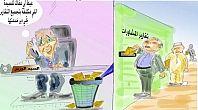 كاريكاتور اللقاءات التشاورية حول المدرسة المغربية