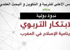 """المجلس الأعلى للتربية و التكوين و البحث العلمي ينظم ندوة دولية حول """"الابتكار التربوي و دينامبة الإصلاح"""" مايو 2018"""